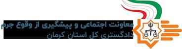 پرتال خبری معاونت پیشگیری از وقوع جرم دادگستری کل استان کرمان