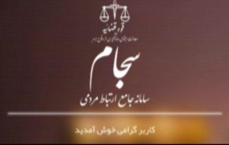 ویدیو معرفی سامانه جامع ارتباط مردمی قوه قضائیه (سجام)