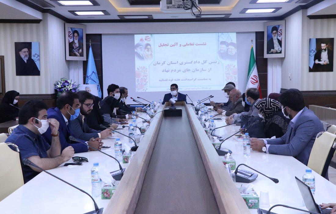 گزارش تصویری نشست تعاملی رئیس کل دادگستری استان کرمان و آئین تجلیل از سازمان های مردم نهاد