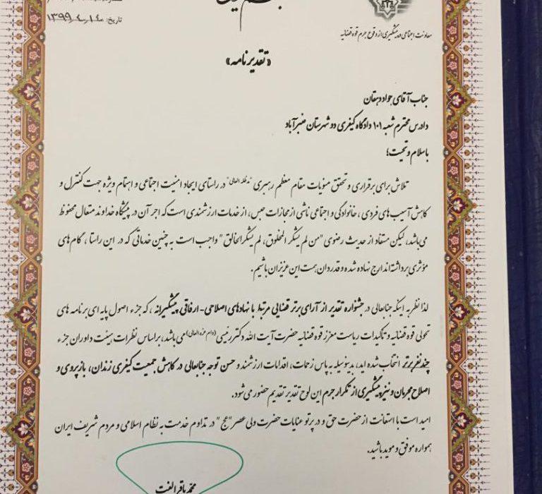 دادرس شعبه ۱۰۱ دادگاه کیفری ۲ شهرستان عنبرآباد به عنوان رای برتر در جشنواره رای انتخاب شد.