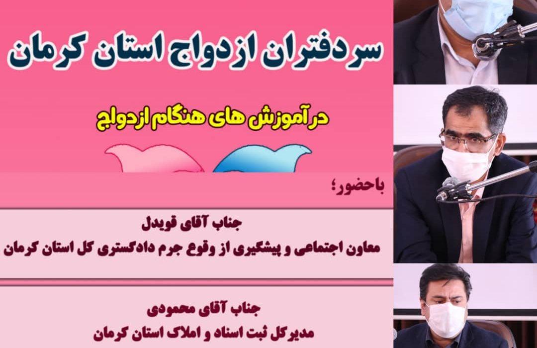 کلینیک ازدواجو خانوادهدر کرمان راه اندازی شود/تبدیلهر دفترخانه ازدواج به کانون فرهنگی آموزشی