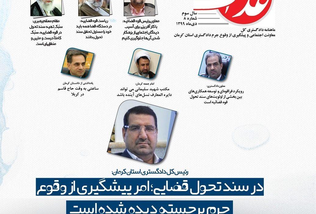 مجله تصویر ی پیشخوان پیشگیری (دیماه ۹۹)