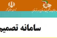 سامانه تصمیمدر ۷ شهرستان استان کرمانراه اندازی شد