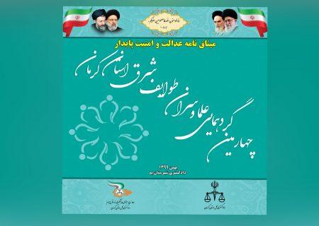 چهارمین گردهمایی سران طوایف شرق استان کرمان برگزار می شود