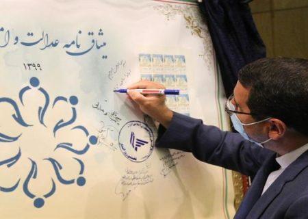 رونمایی از تمبر میثاق نامه عدالت و امنیت پایدار