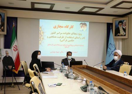 از ابتدای امسال حدود ۲۰۰۰ پرونده توسط مصلحین استان به صلح و سازش ختم شده است/ ۳۴۰ مصلح جدید در استان داوطلب و جذب شده اند