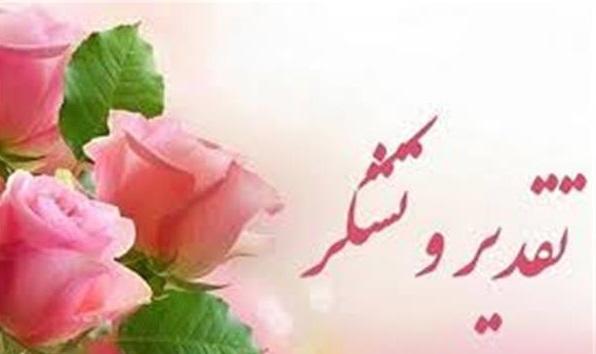 تقدیر از همکاران معاونت اجتماعی و پیشگیری از وقوع جرم دادگستری کل استان کرمان