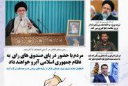 سیزدهمین شماره نشریه صبح عدالت(پیشخوان پیشگیری) خردادماه ۱۴۰۰
